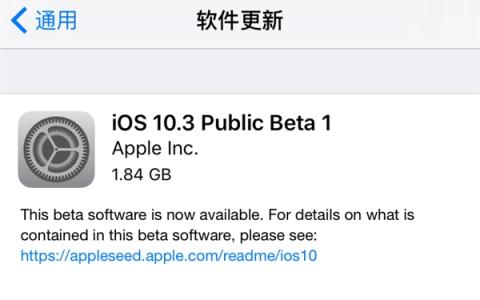 IOS10.3精简了系统体积