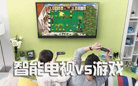 智能电视的销量与电视游戏不成正比