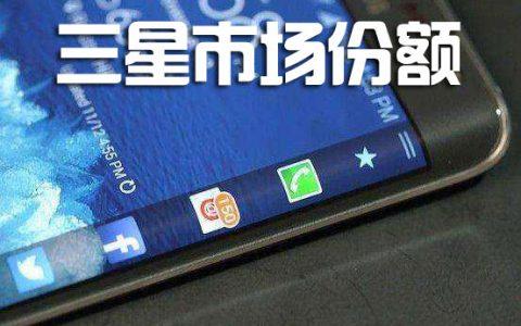 三星手机跌至谷底 屏幕闪存供不应求