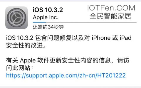 IOS10.3.2正式版更新 优化性能