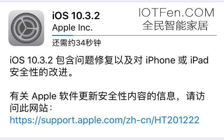 IOS10.3.2 正式版更新 优化性能