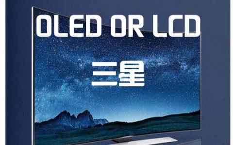 三星烦恼 OLED还是LCD?