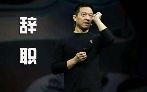 贾跃亭辞去乐视网总经理一职 梁军接班