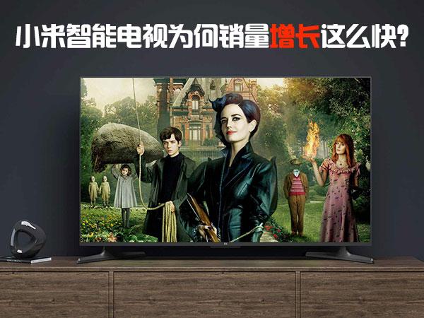 小米智能电视为何销量增长这么快?