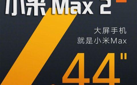 小米Max2屏幕和价格都会很感人