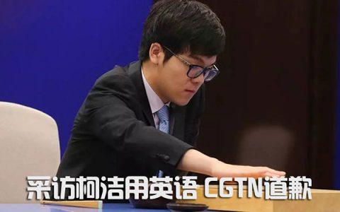 采访柯洁用英语 CCTV旗下CGTN道歉