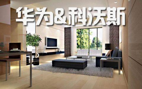 华为&科沃斯合作 推动产品创新升级