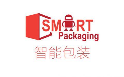智能包装将开启物联网市场新商机