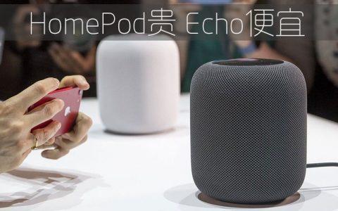 HomePod贵 Echo便宜