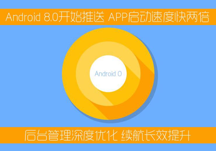 Android8.0 开始推送 APP 启动速度快两倍