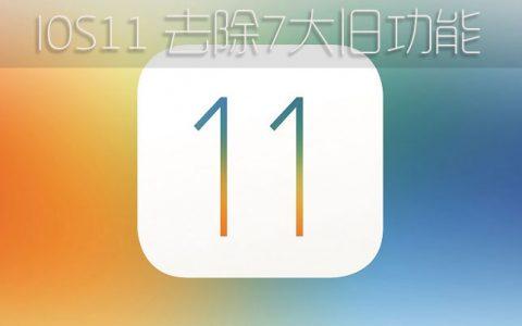 IOS11去除7大旧功能