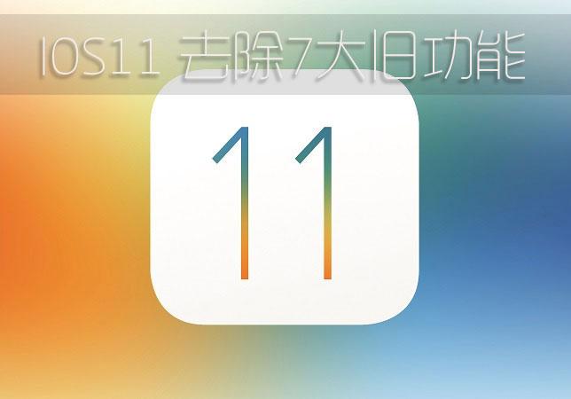 IOS11 去除 7 大旧功能