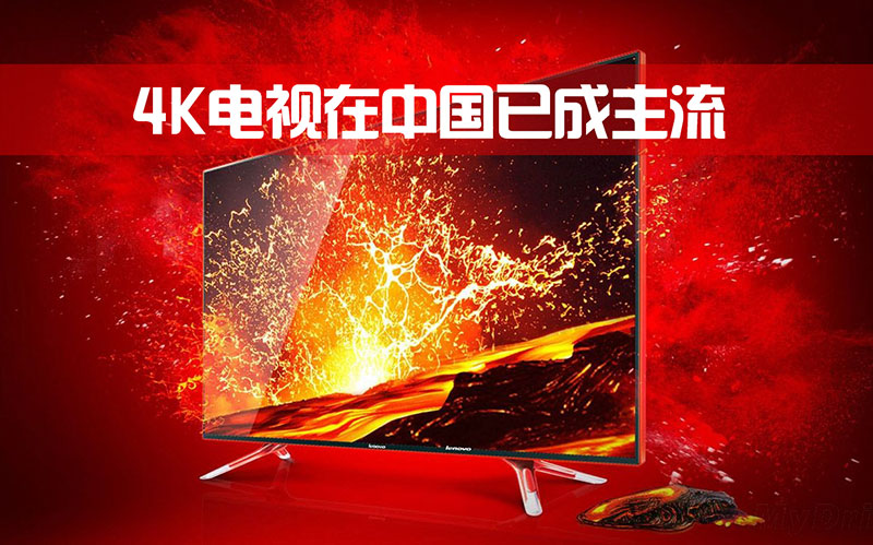 4K 电视在中国已成主流