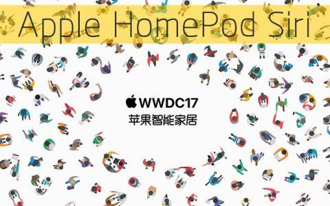 HomePod给Echo和Google Home带来威胁