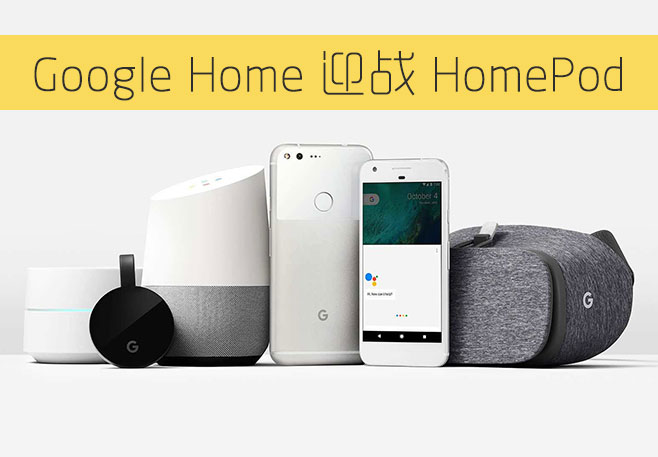 HomePod 给 Echo 和 Google Home 带来威胁
