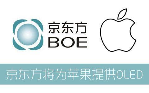 京东方成为新iPhone的OLED屏幕供应商