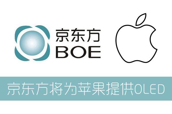 京东方成为新 iPhone 的 OLED 屏幕供应商