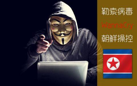 勒索病毒WannaCry幕后黑手:朝鲜