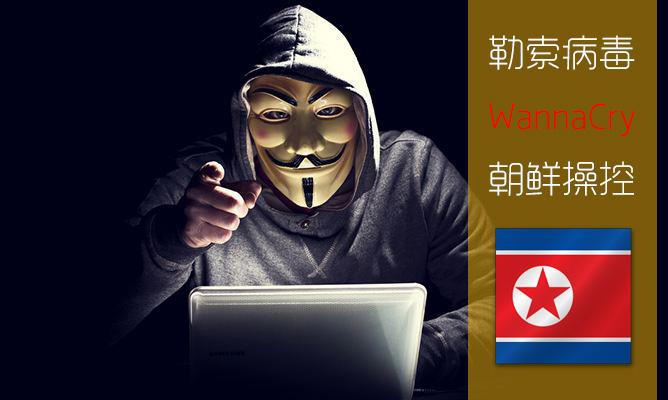 比特币勒索病毒 WannaCry 幕后黑手:朝鲜