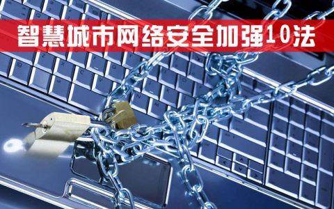 智慧城市网络安全加强10法