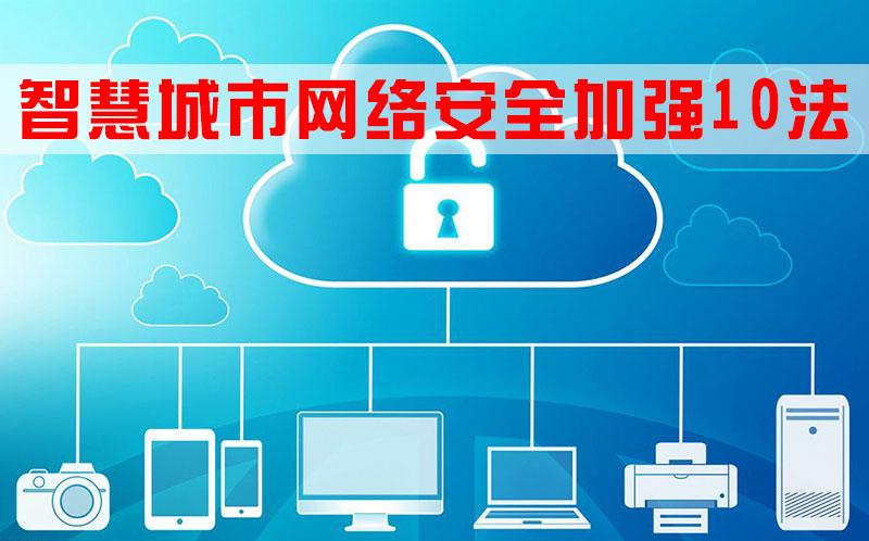 智慧城市网络安全加强 10 法
