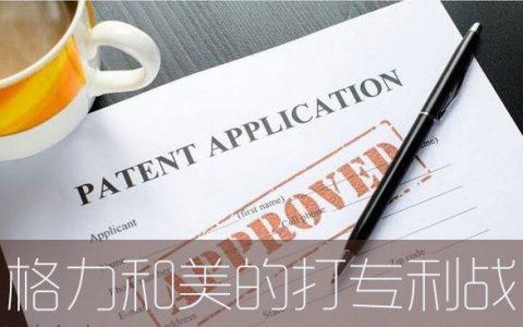 格力和美的开打专利战的分析