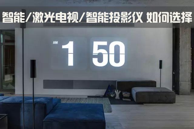智能电视/激光电视/智能投影仪如何选择?