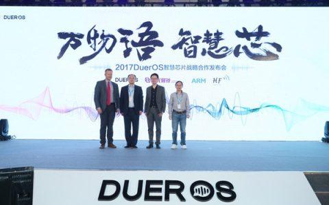 百度DuerOS:AI时代的安卓