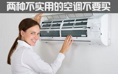 两种不实用的空调不要买