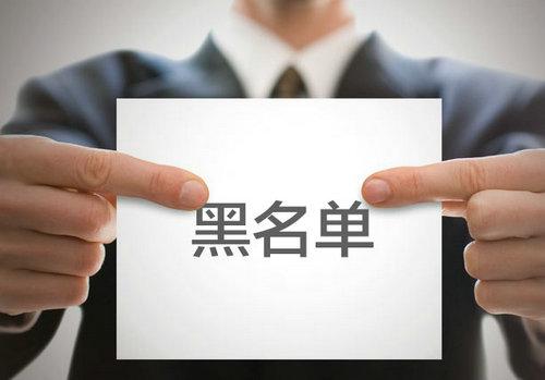 乐视保险 乐视网络科技 乐视财富列入经营异常名单