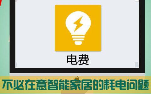 不必在意智能家居的耗电问题