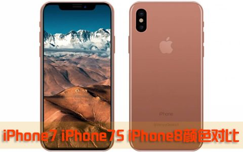 iPhone7 iPhone7S iPhone8颜色对比