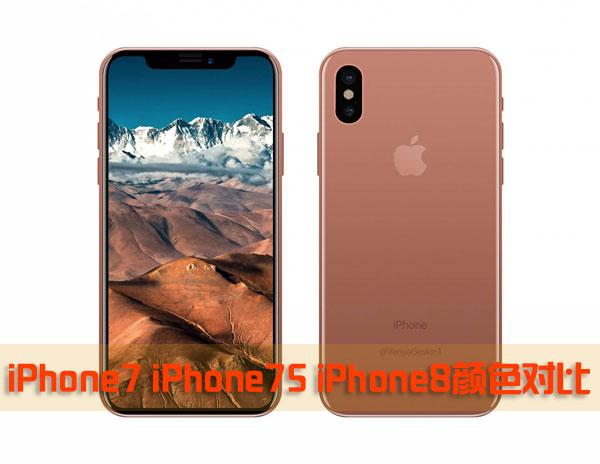iPhone7 iPhone7S iPhone8 颜色对比