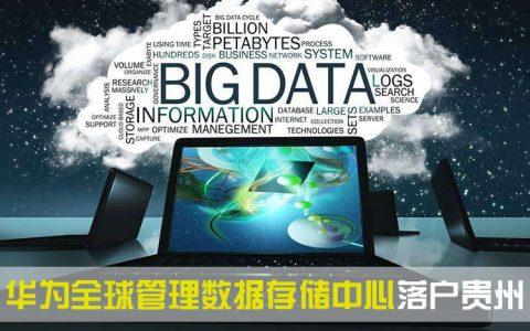 华为全球管理数据存储中心落户贵州