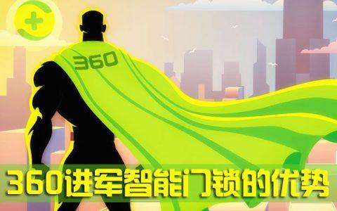 360进军智能门锁的优势