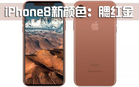 iPhone8新颜色曝光:腮红金(铜色)