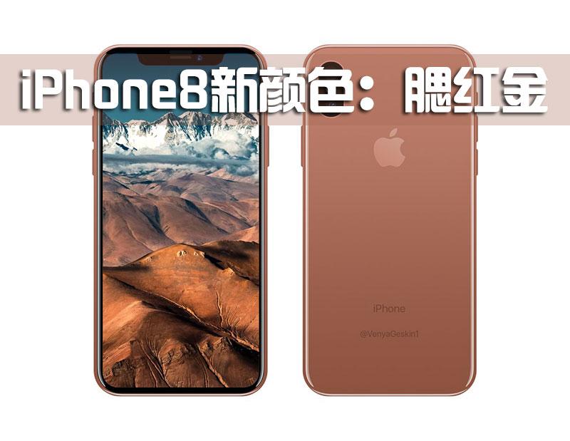 iPhone8 新颜色曝光:腮红金(铜色)