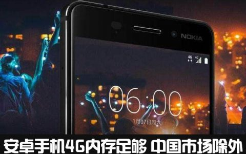 安卓手机4G内存足够 中国市场除外