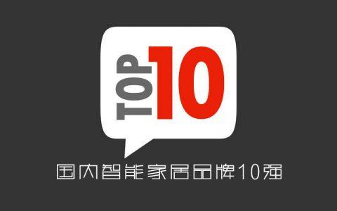 2017年国内智能家居品牌10强名单