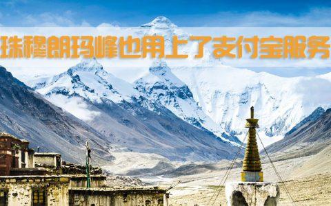 珠穆朗玛峰也用上支付宝服务