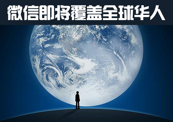 微信即将覆盖全球华人