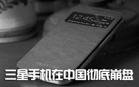 三星手机在中国彻底崩盘