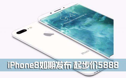 iPhone8如期发布 起步价5888