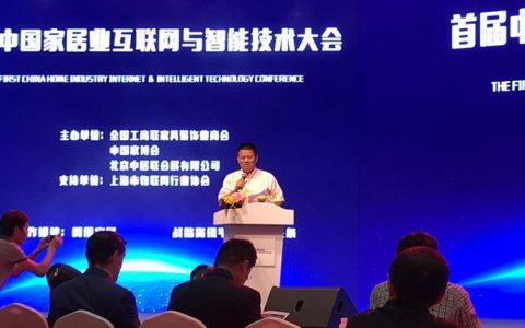 首届中国家居业互联网与智能技术大会发言汇总