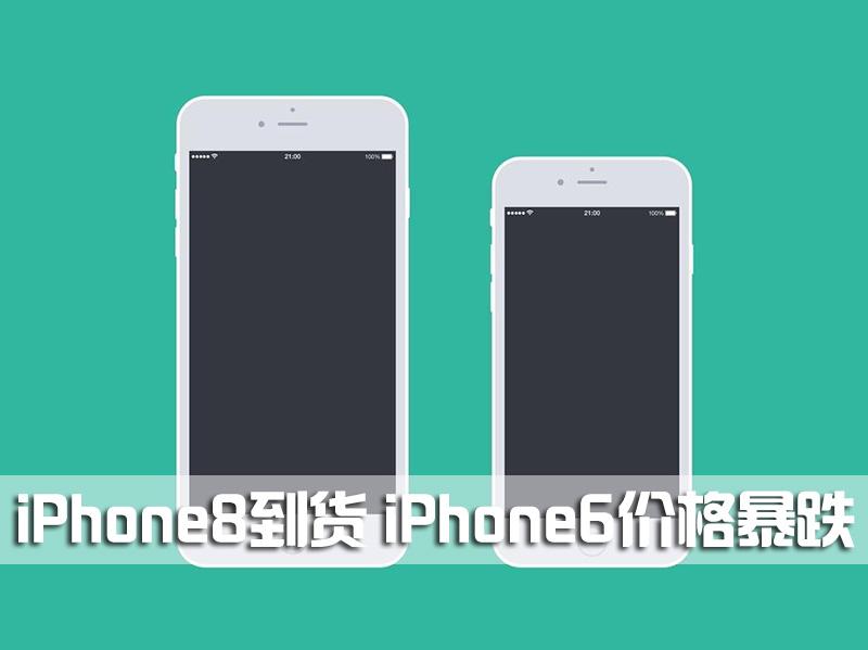 iPhone8 到货 iPhone6 价格暴跌