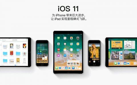 IOS11正式版将于明日凌晨开始推送