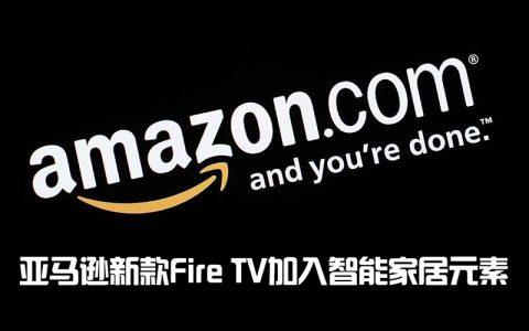 亚马逊新款Fire TV加入智能家居元素