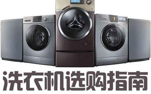 洗衣机选购指南