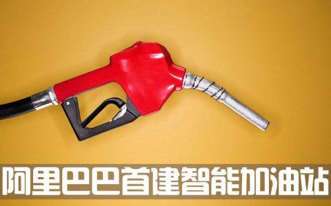 阿里巴巴首建加油站 实现智能化加油