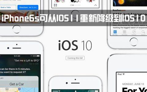 iPhone6s可从IOS11重新降级到IOS10
